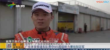 SPEEDLINE Racing oil showing in the Guangdong Sports Channel evening news